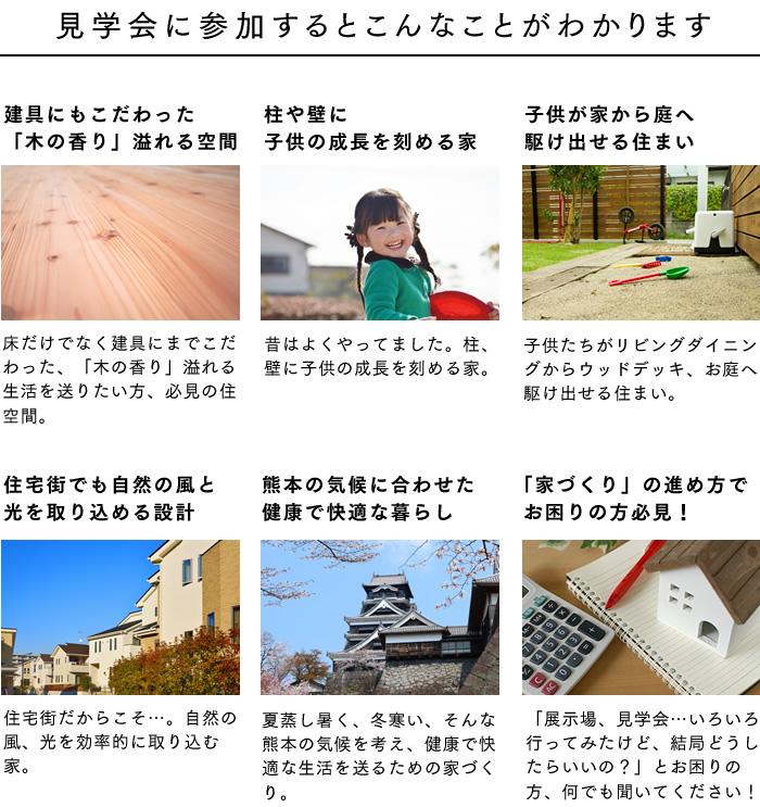 [見学会に参加するとこんなことがわかります] 建具にもこだわった「木の香り」溢れる空間/柱や壁に子供の成長を刻める家/子供が家から庭へ駆け出せる住まい/住宅街でも自然の風と光りを取り込める設計/熊本の気候に合わせた健康で快適な暮らし/「家づくり」の進め方でお困りの方必見!