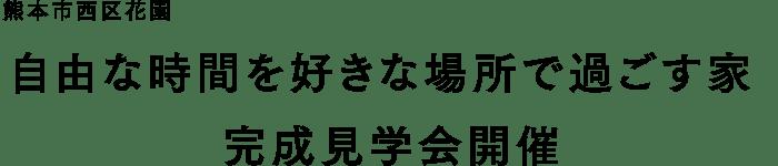 熊本市西区花園 自由な時間を好きな場所で過ごす家 完成見学会開催