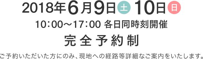 2018年6月3日(土)・4日(日) 10時から17時各日同時刻開催 完全予約制 ご予約いただいた方にのみ、現地への経路等詳細なご案内をいたします。