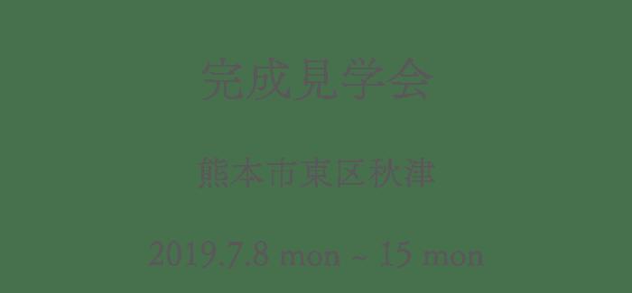 完成見学会 熊本市東区秋津 2019年7月8日(月)〜15日(月)