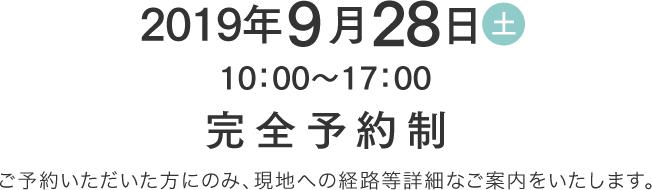 2019年9月28日(土) 10時から17時 完全予約制 ご予約いただいた方にのみ、現地への経路等詳細なご案内をいたします。