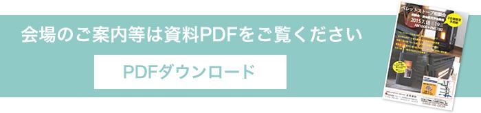 会場のご案内等は資料PDFをご覧ください