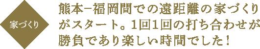 [家づくり] 熊本-福岡間での遠距離の家づくりがスタート。1回1回の打ち合わせが勝負であり楽しい時間でした!