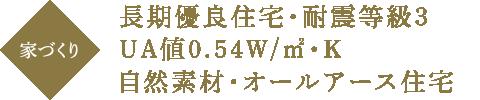 [家づくり] 長期優良住宅・耐震等級3UA値0.54W/㎡・K自然素材・オールアース住宅