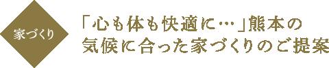 [家づくり] 「心も体も快適に…」熊本の気候に合った家づくりのご提案