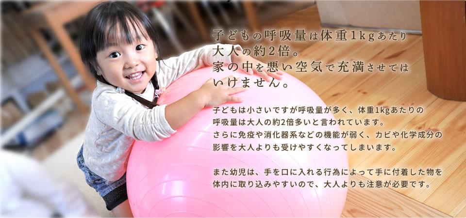 子どもの呼吸量は体重1kgあたり大人の約2倍。家の中を悪い空気で充満させてはいけません。