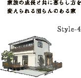 家族の成長と共に暮らし方を変えられる団らんのある家 Style-4