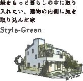 暮らしの中にもっと緑を建物の内側に庭を取り込んだ家 Style-Green