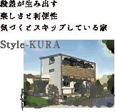 段差が生み出すラウンジや収納楽しさと利便性を兼ね備えた気づくとスキップしている家 Style-KURA