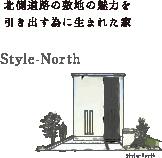 北側道路の敷地の特徴を魅力として最大限引き出す為に生まれた家 Style-North