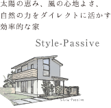 太陽、風、自然の力を効率的にダイレクトに活かす地球と共生する家 Style-Passive