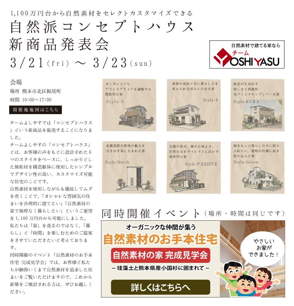 自然派コンセプトハウス新商品発表会 2014年3月21日~23日 [場所]熊本市北区梶尾町 [時間]10時から17時