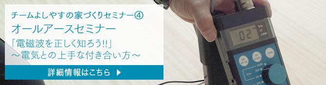 オールアースセミナー「電磁波を正しく知ろう!!」
