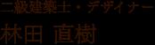 設計/林田 直樹