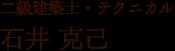二級建築士・工務/石井 克己