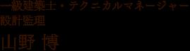 一級建築士・住宅事業部マネージャー・設計監理/山野 博