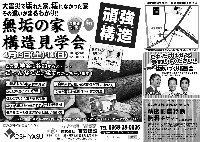 4月13日(土)・14日(日) AM10:00~PM17:00 無垢の家構造見学会